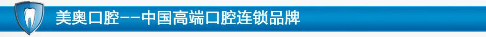 苏州美奥口腔--中国品质口腔连锁品牌与专业品牌