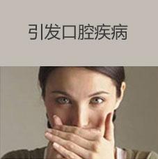引发口腔疾病